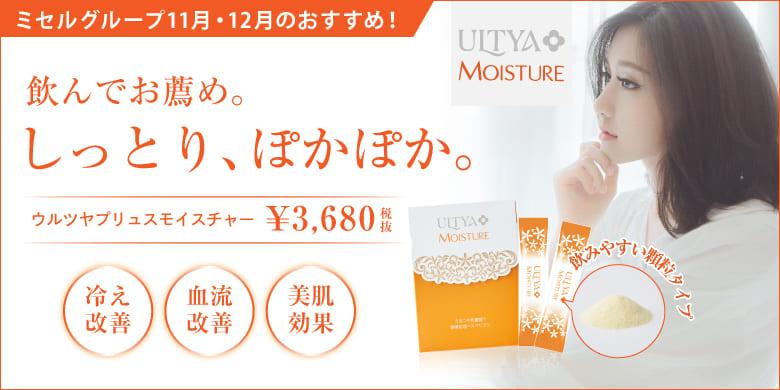大西メディカルクリニック 11月12月キャンペーン ウルツヤプリュスモイスチャー¥3680