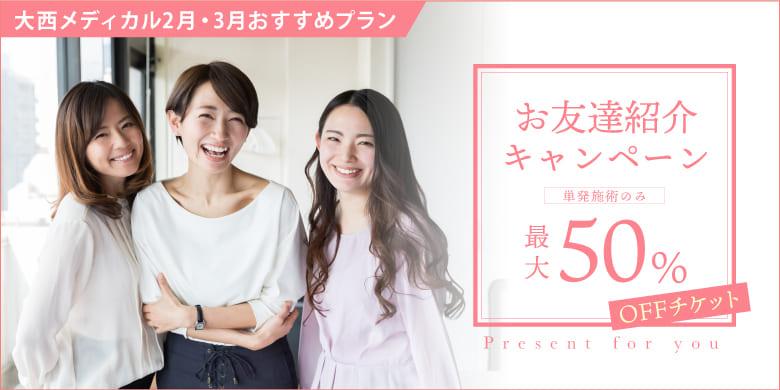 大西メディカルクリニック お友達紹介キャンペーン最大50%OFF