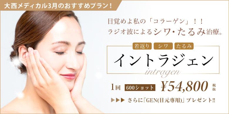 大西メディカルクリニック イントラジェン|¥54,800+GEN(目元)プレゼント