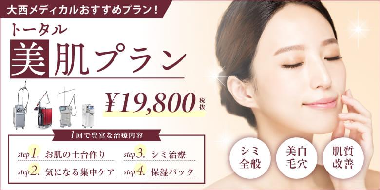 大西メディカルクリニック トータル美肌プラン¥19,800 1回で豊富な治療内容