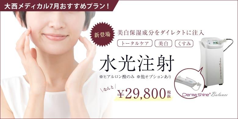 大西メディカルクリニック 水光注射¥29,800