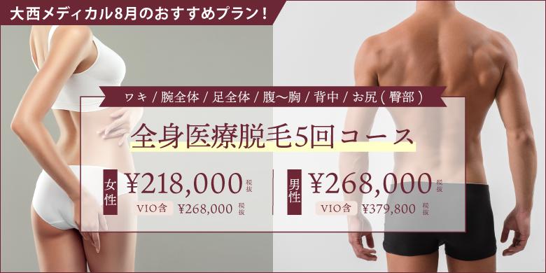 大西メディカルクリニック美容 8月おすすめプラン|男女とも!全身脱毛5回コース!