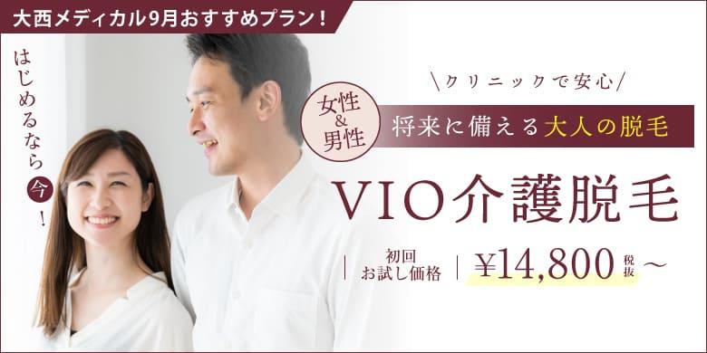 大西メディカルクリニック美容 8月おすすめプラン 将来に備える大人の脱毛¥14,800〜