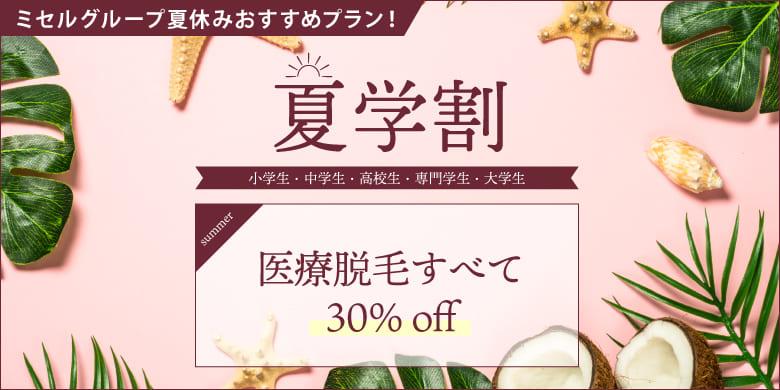 大西メディカルクリニック美容 【9/30まで】夏学割!医療脱毛30%オフ