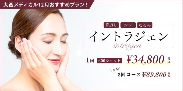 大西メディカルクリニック美容 イントラジェン 1回600ショット ¥34,800