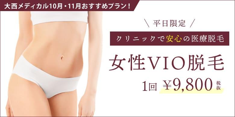 大西メディカルクリニック美容 平日限定 女性VIO脱毛1回¥9,800