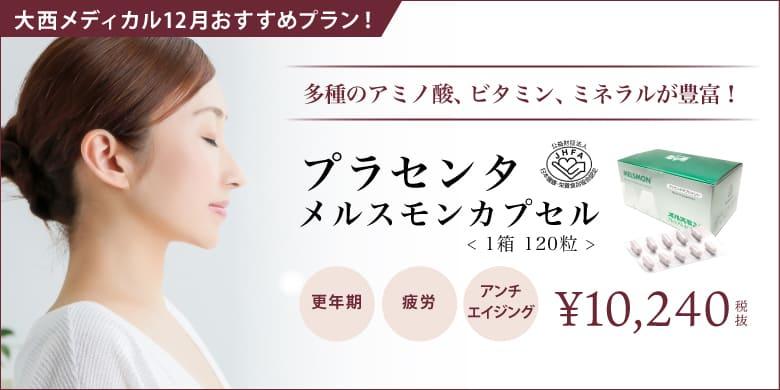 大西メディカルクリニック美容 12月おすすめ|プラセンタ メルスモンカプセル1箱120粒¥10,2400