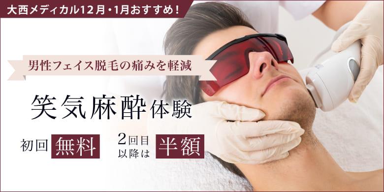 大西メディカルクリニック美容 12月 おすすめ|男性フェイス笑気麻酔初回無料