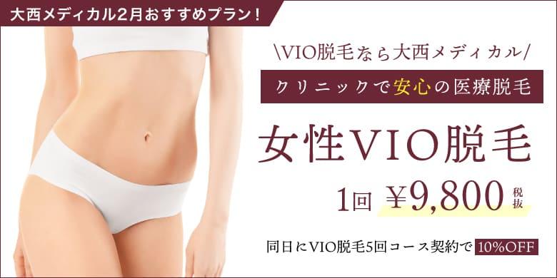 大西メディカルクリニック美容 1月おすすめ|女性VIO脱毛1回¥9,800!