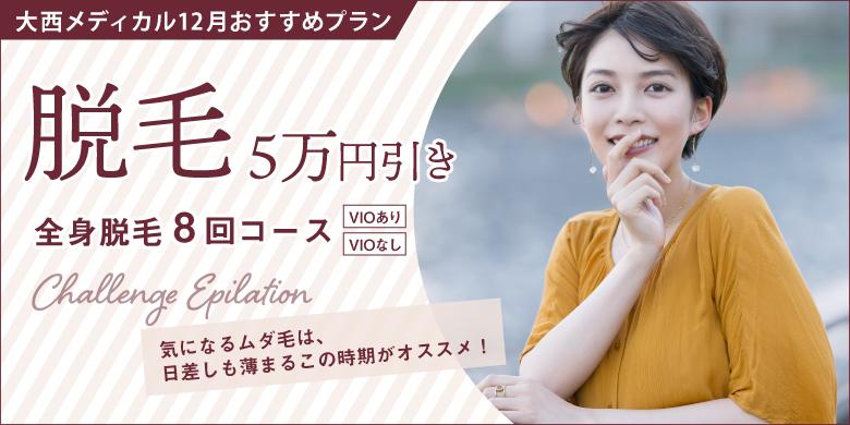 大西メディカルクリニック美容 11月おすすめ|全身脱毛8回コース 5万円引き