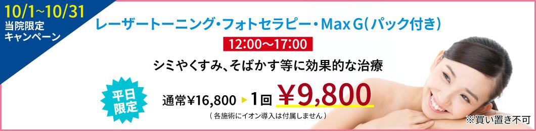 大西メディカルクリニック限定キャンペーン レーザートーニング・フォトセラピー・Max G(パック付き)