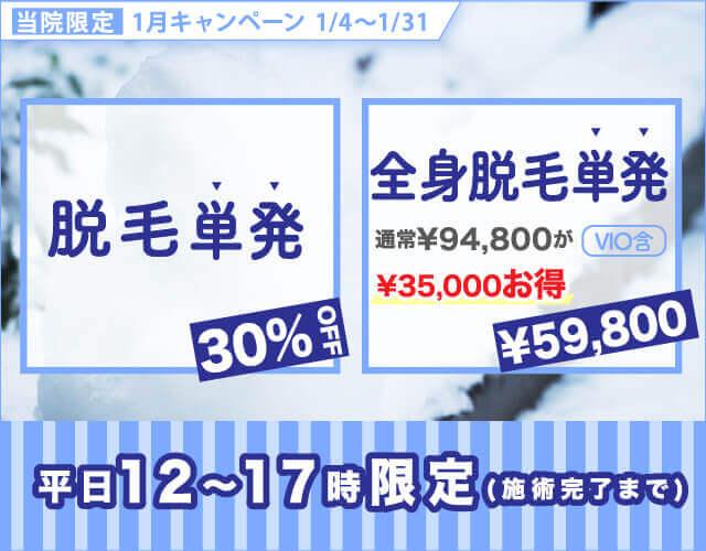 大西メディカルクリニック 美容 脱毛単発30%オフ 全身脱毛単発(VIO含)¥59,800 通常¥94,800が¥35,000もお得