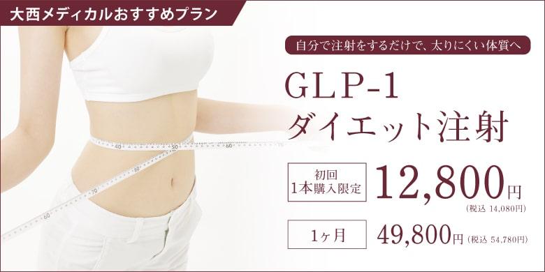 大西メディカルクリニック美容 GLP-1注射ダイエット!初回1本12,800円(税抜)