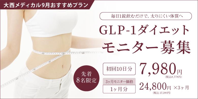 大西メディカルクリニック GLP-1メディカルダイエットモニター 8名限定で募集
