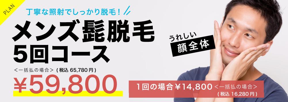 大西メディカルクリニック 医療脱毛 男性向け メンズ髭脱毛 5回コース59800円 1回14800円