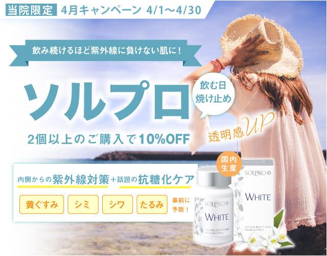 大西メディカル4月キャンペーン 飲む日焼け対策ソルプロ2個以上購入で10%OFF