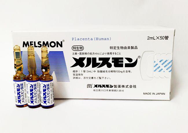 大西メディカルクリニックの美肌治療で使用しているプラセンタ注射は厚生労働省認可のメルスモン