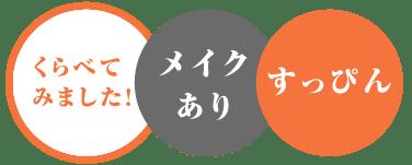 すっぴん化計画 すっぴんスタッフ公開