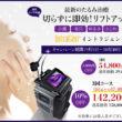 イントラジェンキャンペーン【9月・10月 限定】