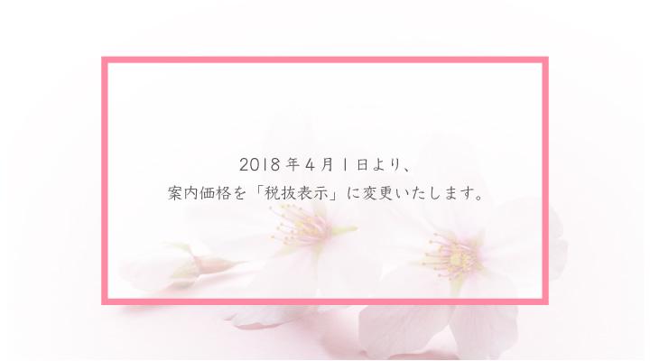 2018年4月1日より、案内価格を「税抜表示」に変更いたします。