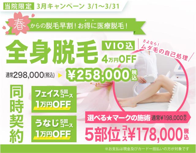 大西メディカル3月限定プラン【3/1〜3/31】