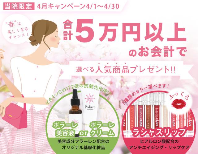 大西メディカル4月限定プラン【4/1〜4/30】|5万円以上のお会計で選べるプレゼント