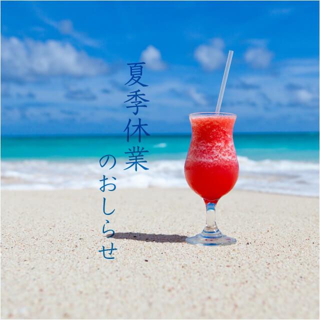 【8/11〜8/15】夏季休暇 診療日・休診日のご案内