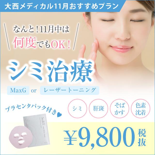 大西メディカルクリニック美容 提携ミセルクリニック加古川院 シミ治療¥9800 レーザートーニングもしくはMaxG(フォトセラピー)