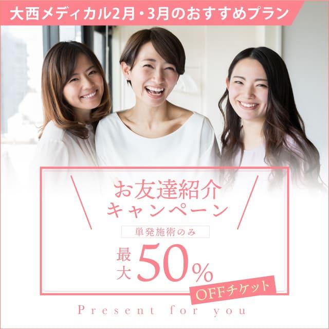 大西メディカル お友達紹介キャンペーン 最大50%