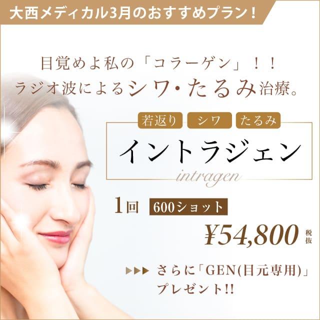 大西メディカル イントラジェン|¥54,800+GEN(目元)プレゼント