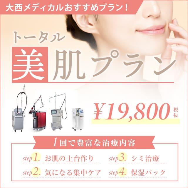 大西メディカル トータル美肌プラン¥19,800