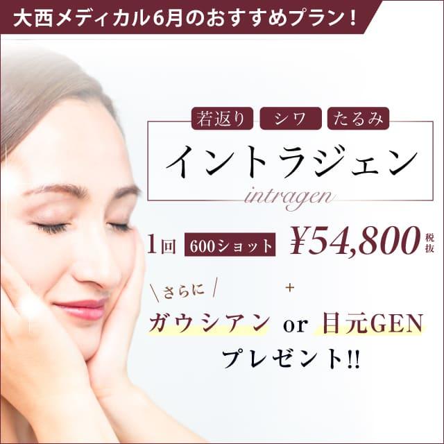 大西メディカルクリニック イントラジェン¥54,800さらにオプションプレゼント ガウシアンor目元GEN