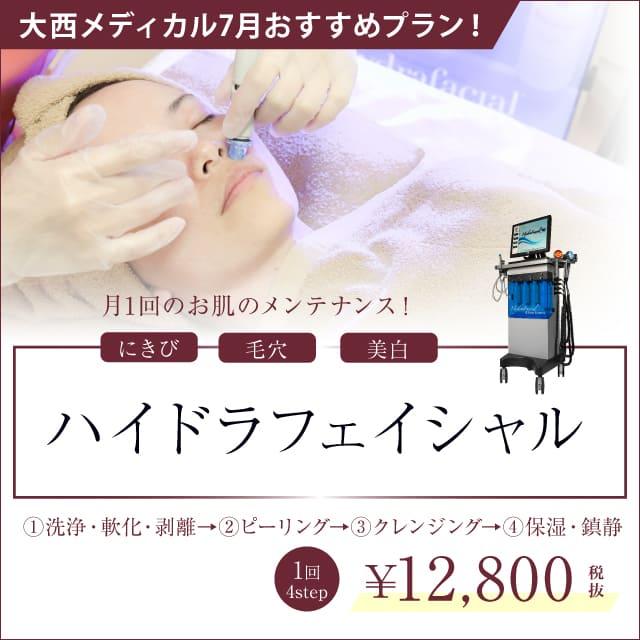7月おすすめプラン|ハイドラフェイシャル¥12,800