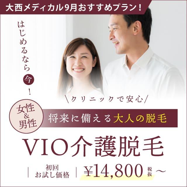 8月おすすめプラン|将来に備える大人の介護脱毛¥14,800〜