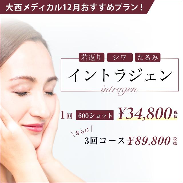 大西メディカル美容 若返り、シワ、たるみに効果的なイントラジェン¥34800