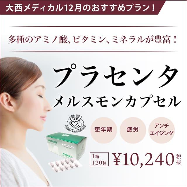 12月おすすめ|プラセンタ メルスモンカプセル1箱120粒¥10,2400