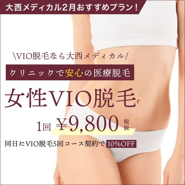 大西メディカルクリニック 1月おすすめ|女性VIO脱毛1回¥9,800!