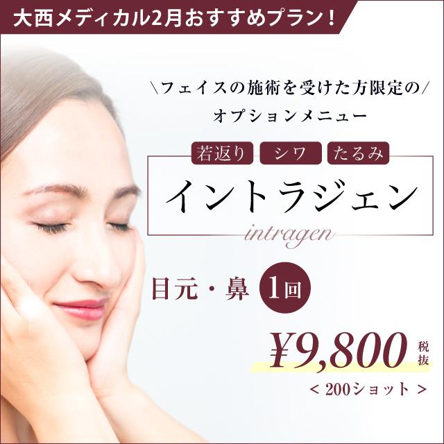 2月おすすめ|フェイスの施術を受けた方限定のオプションメニューIG目元+鼻9,800円(税抜)