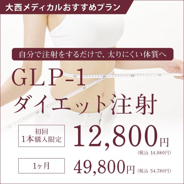 大西メディカルクリニック GLP-1注射ダイエット!1ヶ月29,800円(税抜)