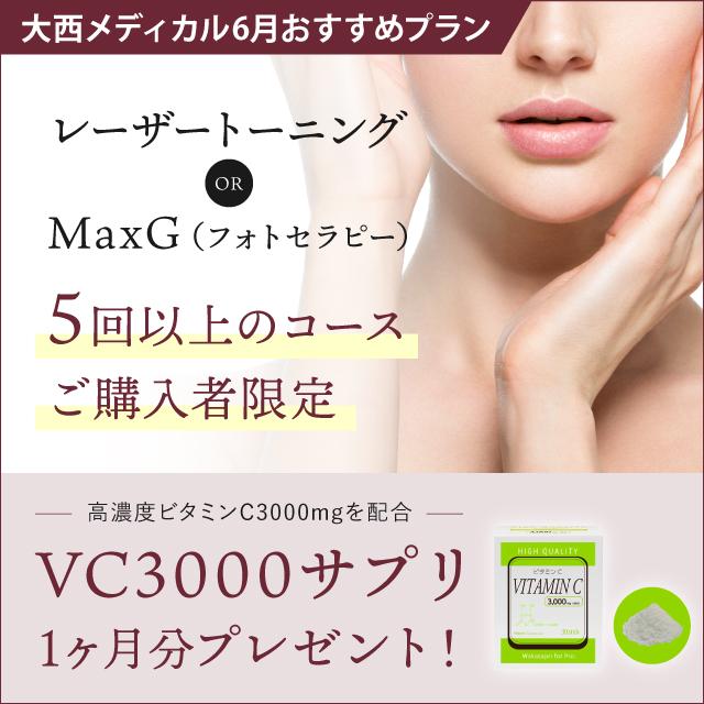 6月おすすめ|レーザートーニングorMaxG 5回コースご購入で高濃度ビタミンC3000mgサプリ プレゼント!