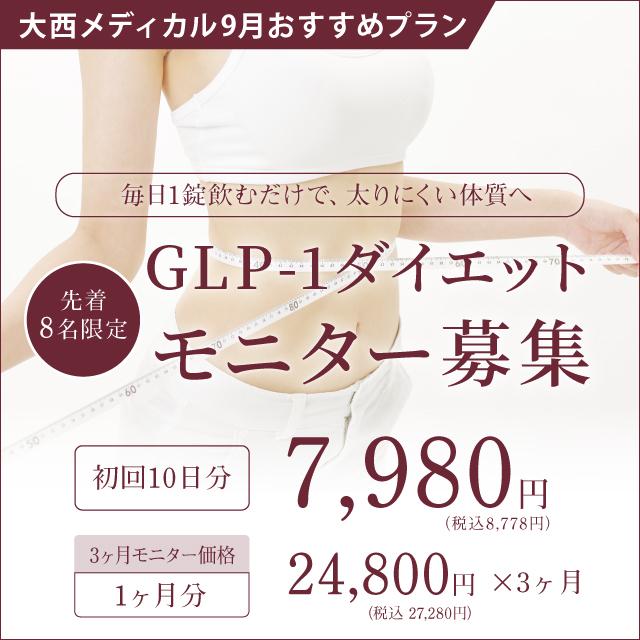 8月おすすめ|GLP-1メディカルダイエットモニター   8名限定で募集いたします!