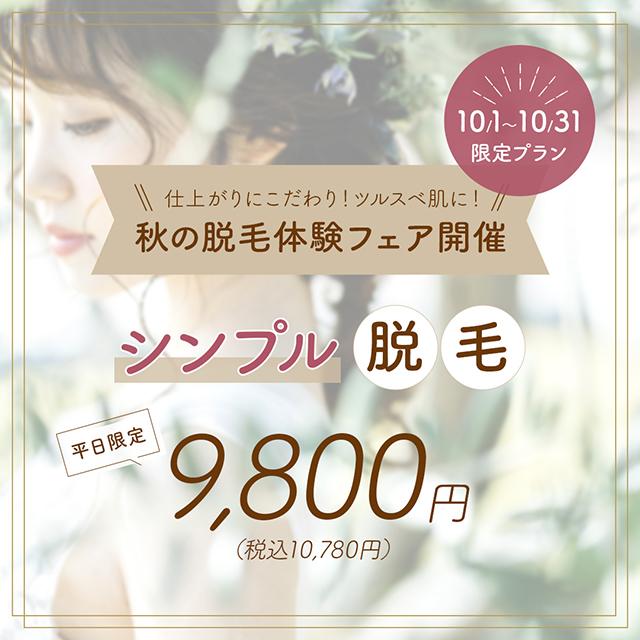 10/1〜10/31【秋の医療脱毛フェア開催】