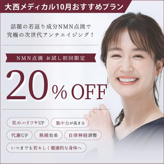 10月おすすめ|NMN点滴1回定価から20%OFF!
